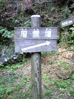 寒霞渓登山道の素晴らしい風景1