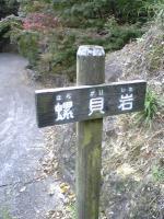 続小豆島寒霞渓裏八景の奇岩1