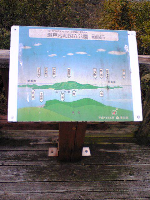 粟島城ノ山頂上の風景看板4