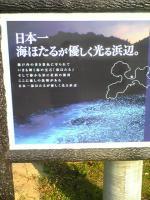 粟島海ほたるの浜2