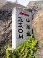 王頭山登山道2