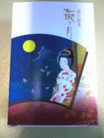 仙台銘菓萩の月2