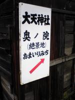 佐柳島のピークでバンザイ1