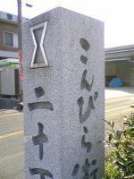 旧金比羅街道の石道標1