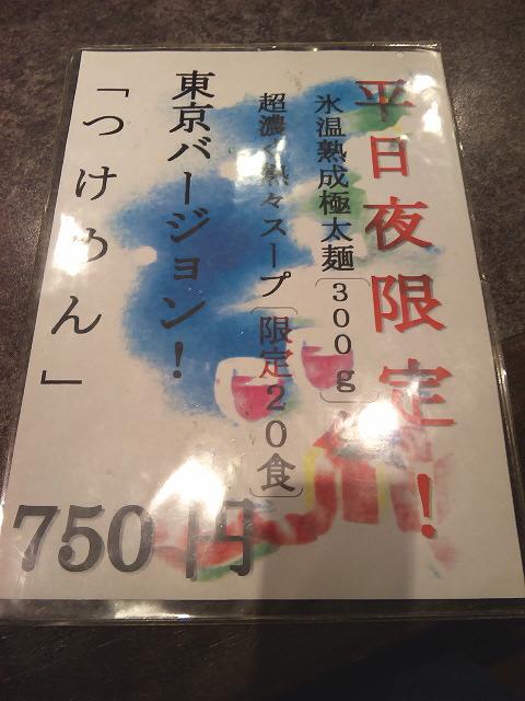 酒麺亭の濃厚つけ麺@メニュー表