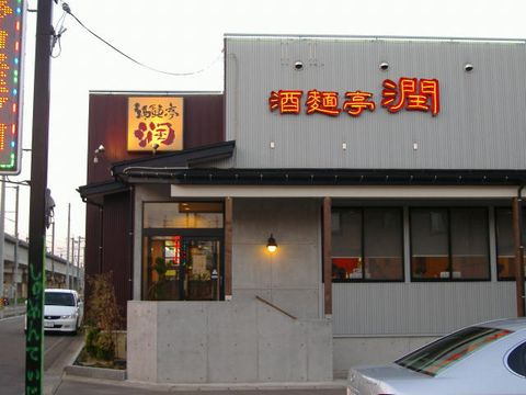 酒麺亭潤・店