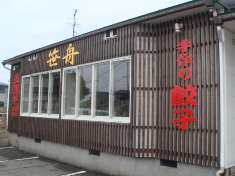 笹舟 保内店 001