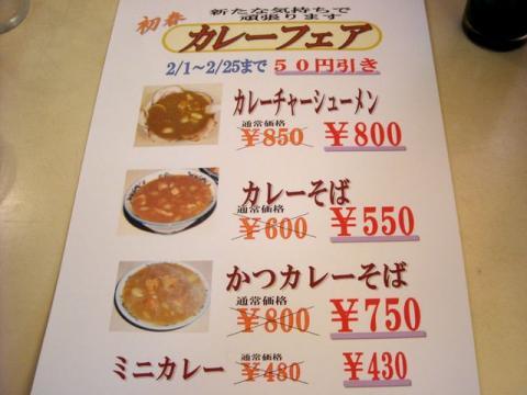大黒亭松屋小路店・カレーフェア