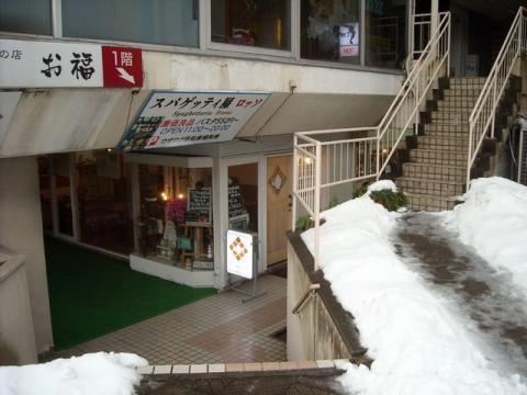 三吉屋 信濃町支店・入口2