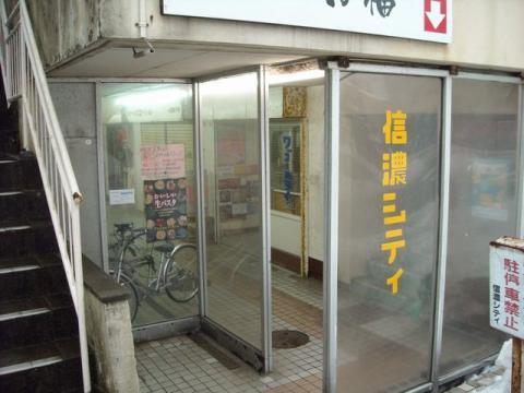 三吉屋 信濃町支店・入口1