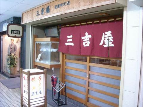 三吉屋 信濃町支店・店