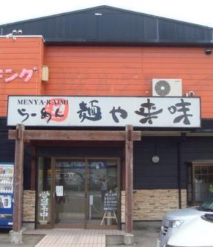 味麺や 来味 002