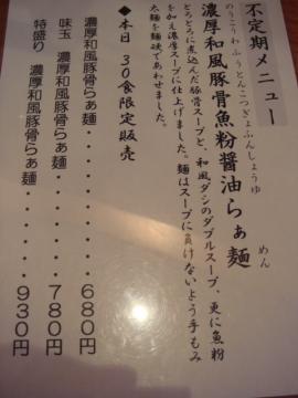 麺や 来味 002
