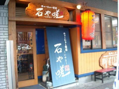 石鵺磋駅前店・店
