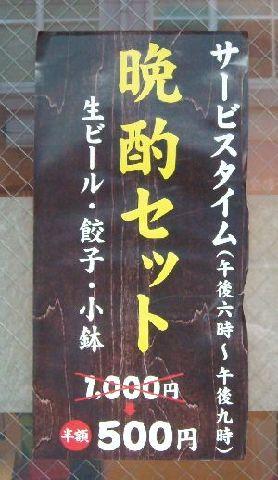 石鵺磋駅前店・メニュー