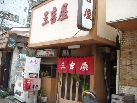 三吉屋・店