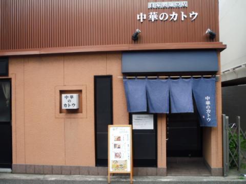 中華のカトウ南浜店 (3)