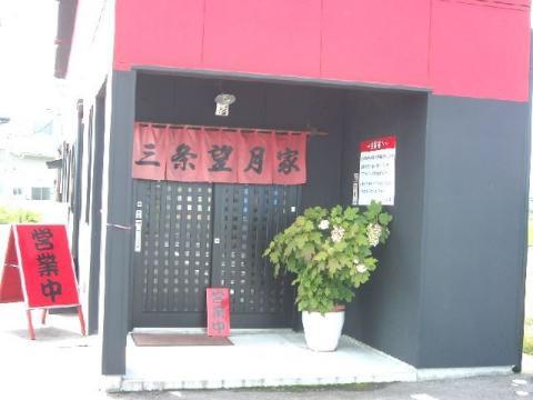 望月家・H22・7 店