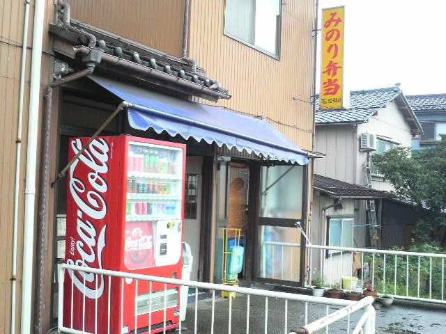 みのり弁当 店