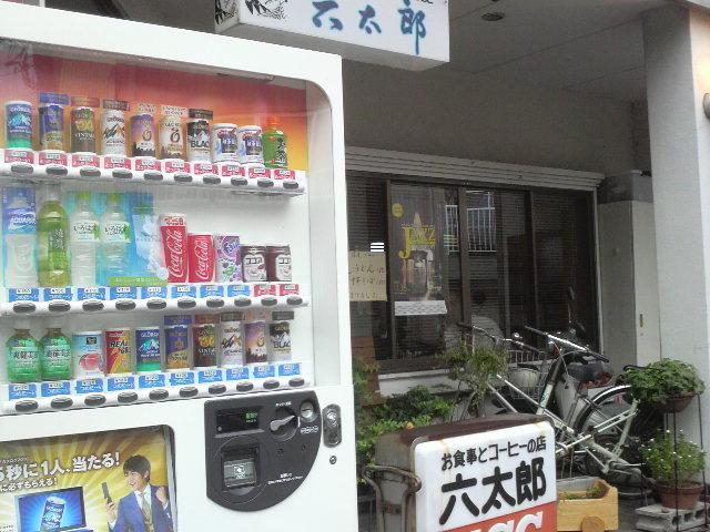 六太郎食堂 店