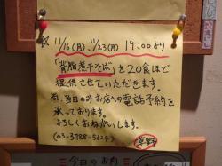 2009-11-15-03