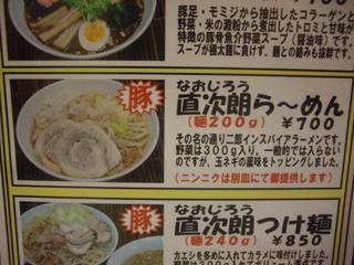 お食事処ラーメン丸直 メニューアップ