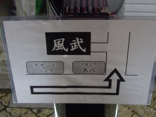 しなそば 麺 風武 場所