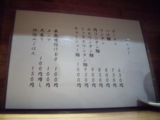 しなそば 麺 風武 メニュー
