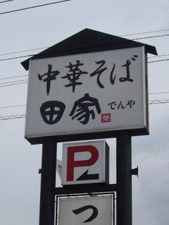 中華そば田家 縦看板