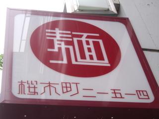 桜木町二-五-四 看板