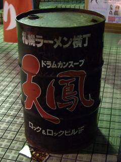 天鳳 ドラム缶