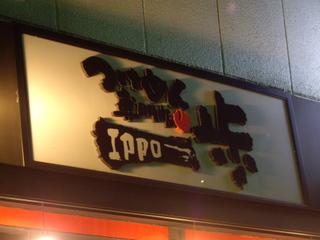 つけめん専門店一歩IPPO 看板