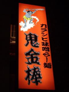 カラシビ味噌らー麺 鬼金棒 看板
