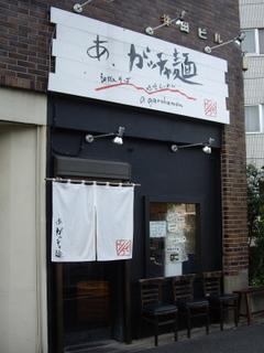 あ.ガッチャ麺