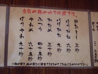 九州らーめん つばめ軒 麺の固さ