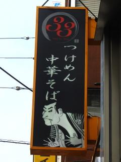 麺屋33 看板