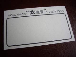太麺堂 名刺(裏)