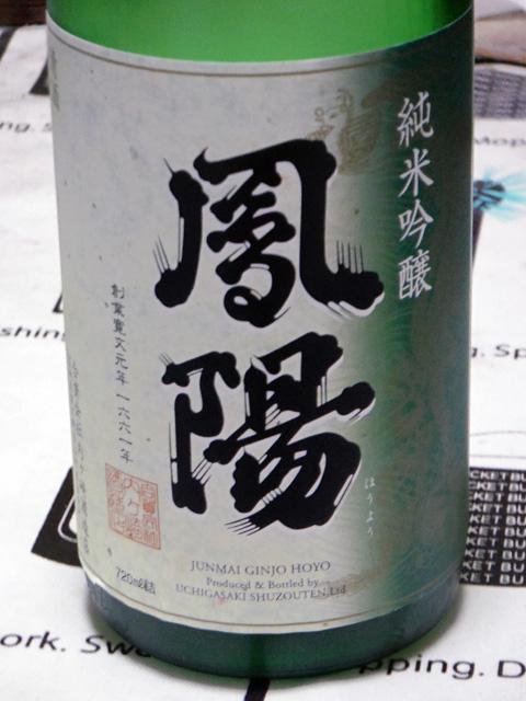 鳳陽・純米吟醸