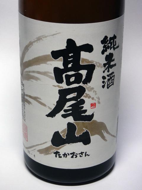中村酒造 純米酒・高尾山