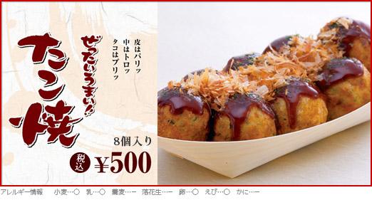 m_takoyaki.jpg