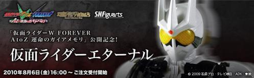 shf_eternal_712_219.jpg