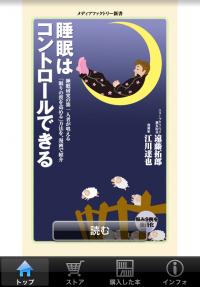 睡眠01_convert_20111025171625
