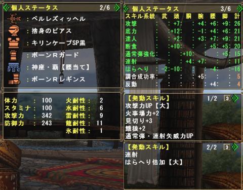 ガロウ弓1