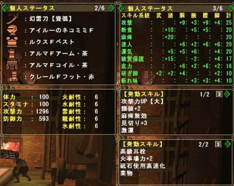 餓狼アルマ剣1