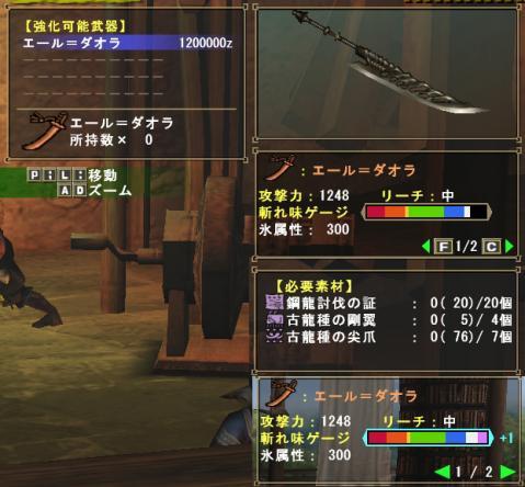 剛クシャ太刀2