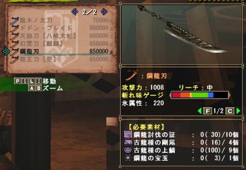 剛クシャ太刀1