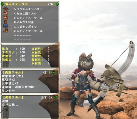 ねこマスク弓1