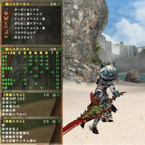ねこ匠剣士3