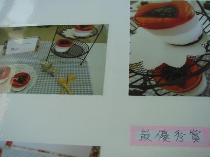091127菓子 025ブログ