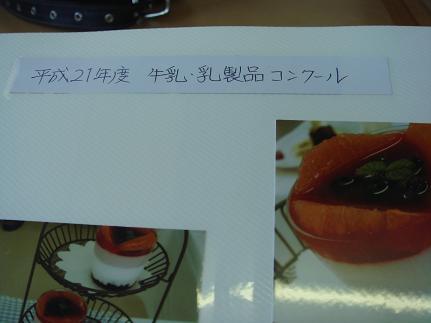 091127菓子 026ブログ
